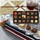 バレンタインチョコレート グラン アソートチョコレート22個/モロゾフ《2/13(日)〜2/14(月)お届け不可》