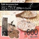 【神戸モリーママラスク】バリューパック200g〈チップショコ...