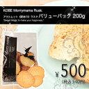 【神戸モリーママラスク】バリューパック200g〈プレーン〉〈アールグレイ〉〈メイプル