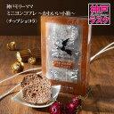 【神戸モリーママ】ラスク ミニヨンコフレ〜かわいい小箱〜〈チップショコラ〉12枚入