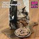 【神戸モリーママ】ラスク バリューパック200g〈チップショコラ〉アウトレット《訳あり》ラスク<無選別>