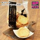【神戸モリーママ】ラスク バリューパック200g アウトレット《訳あり》ラスク<無選別>
