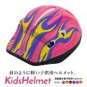 ヘルメット 子供用 超軽量 自転車 キッズ 幼児 頭囲 〜5...
