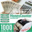 マネーカウンター デジタル表示 高速 紙幣 金券 紙幣計数機...