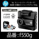 【日経トレンディ掲載】HP ヒューレットパッカード ドライブレコーダー【f550g】