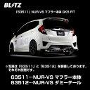 BLITZ ブリッツ マフラー NUR-SPEC VS 【63511】 フィット(FIT) 13/09- DBA-Gk3 L13B CVT車のみ新制度適合,純正バンパー,無限リアアンダースポイラー対応