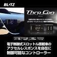 BLITZ ブリッツ スロコン Thro Con THROCON 【BTSG2】 トヨタ