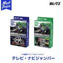 ブリッツ BLITZ テレビナビジャンパー TV-NAVI JUMPER TV切り替えタイプ 【NSN20】