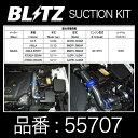 BLITZ ブリッツ サクションキット SUCTION KIT CX-5/AXELA /AXELA SPORT/ATENZA SEDAN/ATENZA WAGO...