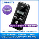 CARMATE(カーメイト) 【TE-W17HG】 リモコンエンジンスターター ホンダ イモビライザー装着車専用