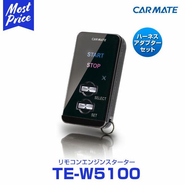 CARMATE(カーメイト)エンジンスターターセット TE-W5100 【TE28】 キューブ H19.01〜H20.11 BZ11/BNZ11系(E-ATx車) インテリジェントキー装着車