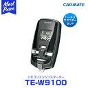 CARMATE カーメイト リモコンエンジンスターターセット TE-W9100 【TE56】 トルネオ H12.06〜H14.10 CF3〜5/CL1,3系