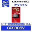 コムテック レーダー探知機 ZERO 805V用 液晶保護フィルム 【CPF805V】
