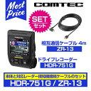 コムテック ドライブレコーダー 【HDR-751G】とドライ...