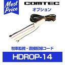 コムテック ドライブレコーダー用 駐車監視・直接配線コード【HDROP-14】