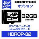 コムテック ドライブレコーダー用 microSDHCカード ...