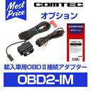 コムテック ZEROシリーズ 輸入車用OBD2接続アダプター 長さ4.0m【OBD2-IM】