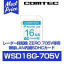 コムテック レーダー探知機 ZERO 705V用 無線LAN内蔵SDHCカード 【WSD16G-705V】