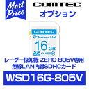 在庫あり 即納 コムテック レーダー探知機 ZERO 805V用 無線LAN内蔵SDHCカード 【WSD16G-805V】