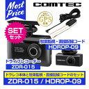 コムテック ドライブレコーダー 【ZDR-015】と駐車監視・直接配線コード 【HDROP-09】