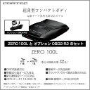 COMTEC コムテック レーダー探知機 ZERO 100L と オプション OBD2-R2 セット 【ZERO100L/OBD2-R2】