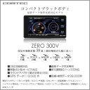 COMTEC コムテック レーダー探知機 ZERO 300V 【ZERO300V】