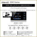 COMTEC コムテック レーダー探知機 ZEROシリーズ 【ZERO 33V】 + 【OBD2-R2】 セット
