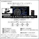 COMTEC コムテック レーダー探知機 ZERO 600V と オプション OBD2-R2 セット 【ZERO600V/OBD2-R2】