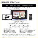 COMTEC コムテック レーダー探知機 ZEROシリーズ 【ZERO 700V】 + 【OBD2-R2】 セット