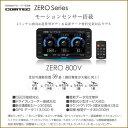COMTEC コムテック レーダー探知機 ZEROシリーズ 【ZERO 800V】 最新データ無料更新対応モデル