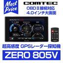 コムテック GPSレーダー探知機 ZERO 805V 【ZE...