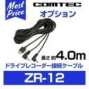 コムテック ドライブレコーダー接続ケーブル 長さ約4m 【Z...