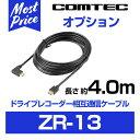 コムテック ドライブレコーダー相互通信ケーブル 長さ約4m 【ZR-13】