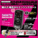 コムテック COMTEC エンジンスターターセット 【WRS...