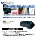 Data System データシステム 車種別サイドカメラキット シングルタイプ LEDあり ニッサン NV350キャラバン(E26) H24.7〜 【SCK-41C3A】