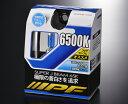 IPF ハロゲンバルブ SUPER J BEAM 65K 6500K H11・H9共通 【65J11】 100W