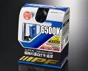 IPF ハロゲンバルブ SUPER J BEAM 65K 6500K H4 【65J4】 120/110W