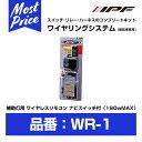 IPF 補助灯用ワイヤレスリモコン ナビスイッチ付【WR-1】(180w MAX) シングルフィラメント用