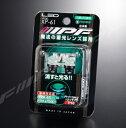 IPF LED ポジションバルブ MGウェッジ 6700K 【XP-61】 BULB ブライトグリーン