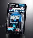 IPF LED ポジションバルブ MGウェッジ 6700K 【XP-62】 ブライトブルー