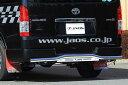 JAOS ジャオス リヤスキッドバー (ポリッシュ/ブラスト) ハイエース 200系 【B154202A】 04.08- ワイドボディー(全年式共通)
