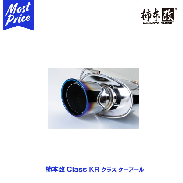 柿本改 マフラー Class KR クラス ケーアール アクセラスポーツXD 2WD 〈LDA-BM2FS〉エンジン:SH-VPTR  14/01~ 【Z71328】 マフラー 柿本改 カキモト KAKIMOTO RACING