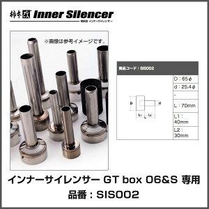 柿本改 カキモト インナーサイレンサー GT box 06&S 専用 【SIS002】