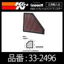 K&N リプレイスメントフィルター CADILLAC ATS 2.0T/CTS 2.0T('13-)用【33-2496】