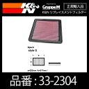 K&N リプレイスメントフィルター SUBARU WRX S4/STI (VAG/VAB)用【33-2304】