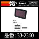 K&N リプレイスメントフィルター TOYOTA エスクァイア(ZRR80G/85G)用【33-2360】