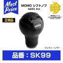 MOMO (モモ) シフトノブ NERO BLACK (SK99)