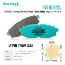 Projectμ プロジェクトミュー ブレーキパッド RSR02リア用【R139】 TOYOTA 86