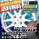 155/65R14 ブリヂストン REVO GZ カワイイデコル チェリー クリスタルホワイト スタッドレスタイヤ&ホイール4本セット