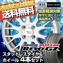 155/65R14 ブリヂストン REVO GZ カワイイデコル ダリア クリスタルホワイト スタッドレスタイヤ&ホイール4本セット